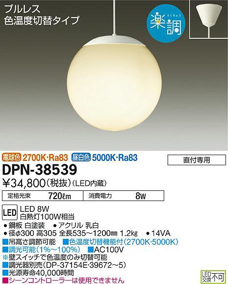 【最安値挑戦中!最大33倍】照明器具 大光電機(DAIKO) DPN-38539 ペンダントライト LED内蔵 洋風大型 楽調 プルレス 色温度切替タイプ [∽]