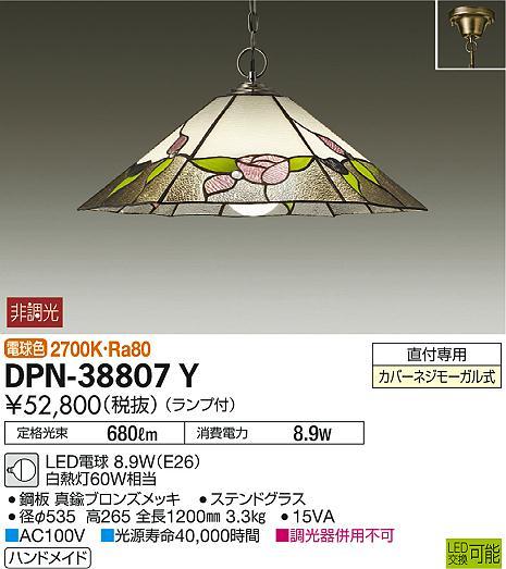 【最安値挑戦中!最大34倍】照明器具 大光電機(DAIKO) DPN-38807Y ペンダントライト LED内蔵 (ランプ付き) 洋風大型 電球色 [∽]