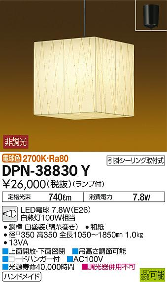 【最安値挑戦中!最大34倍】照明器具 大光電機(DAIKO) DPN-38830Y ペンダントライト LED (ランプ付き) 和風小型 電球色 [∽]