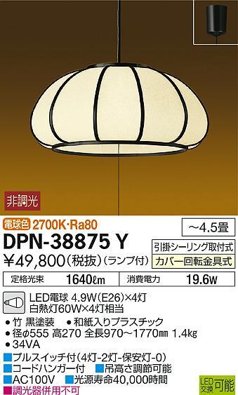 【最安値挑戦中!最大33倍】照明器具 大光電機(DAIKO) DPN-38875Y ペンダントライト LED (ランプ付き) 和風大型 電球色 ~4.5畳 [∽]