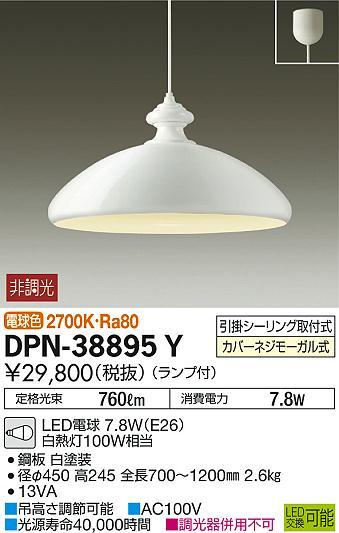 【最安値挑戦中!最大34倍】照明器具 大光電機(DAIKO) DPN-38895Y ペンダントライト LED (ランプ付き) 白 洋風大型 電球色 [∽]