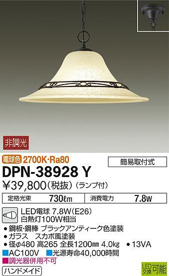 【最安値挑戦中!最大34倍】照明器具 大光電機(DAIKO) DPN-38928Y ペンダントライト LED内蔵 (ランプ付き) 洋風大型 電球色 [∽]