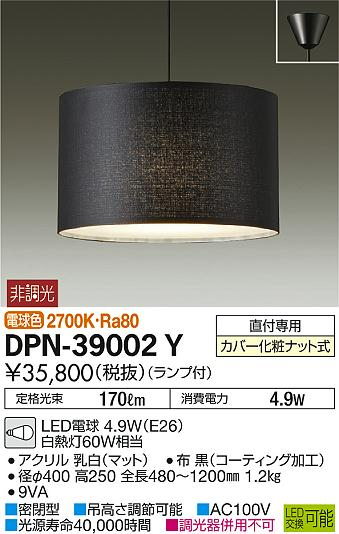 【最安値挑戦中!最大33倍】照明器具 大光電機(DAIKO) DPN-39002Y ペンダントライト LED (ランプ付き) 黒 洋風大型 電球色 [∽]