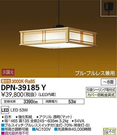 【最安値挑戦中!最大34倍】大光電機(DAIKO) DPN-39185Y ペンダントライト 和風大型 プル・プルレス兼用 LED内蔵 電球色 非調光 白木 強化和紙 ~8畳 [∽]