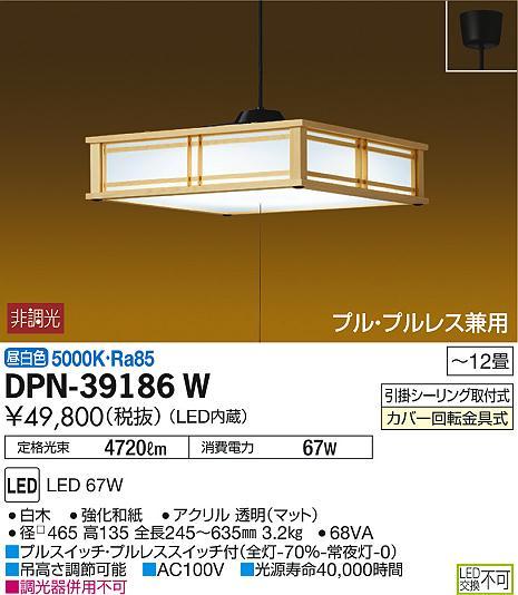 【最安値挑戦中!最大34倍】大光電機(DAIKO) DPN-39186W ペンダントライト 和風大型 プル・プルレス兼用 LED内蔵 昼白色 非調光 白木 強化和紙 ~12畳 LED67W [∽]