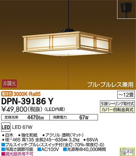 【最安値挑戦中!最大34倍】大光電機(DAIKO) DPN-39186Y ペンダントライト 和風大型 プル・プルレス兼用 LED内蔵 電球色 非調光 白木 強化和紙 ~12畳 LED67W [∽]