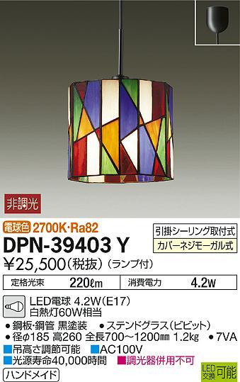 【最安値挑戦中!最大34倍】大光電機(DAIKO) DPN-39403Y ペンダントライト 洋風小型 ランプ付 電球色 非調光 ステンドグラス ビビット LED電球4.7W [∽]