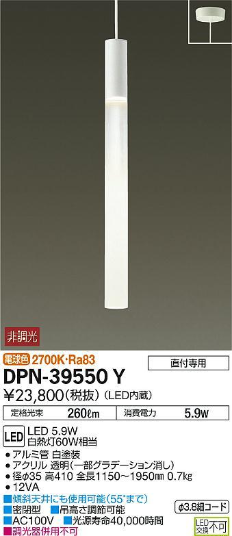 【最安値挑戦中!最大34倍】大光電機(DAIKO) DPN-39550Y ペンダントライト Ryota Imamura thin stick LED内蔵 非調光 電球色 ホワイト 傾斜天井可 白熱灯60W [∽]