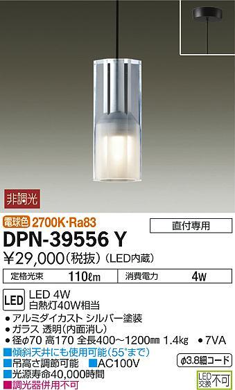 【最安値挑戦中!最大34倍】大光電機(DAIKO) DPN-39556Y ペンダントライト 洋風小型 LED内蔵 電球色 非調光 ガラス透明 シルバー LED4W [∽]