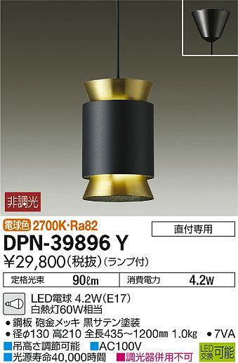 【最安値挑戦中!最大34倍】大光電機(DAIKO) DPN-39896Y ペンダントライト 洋風小型 ランプ付 電球色 非調光 ブラック 金色 LED電球4.7W [∽]
