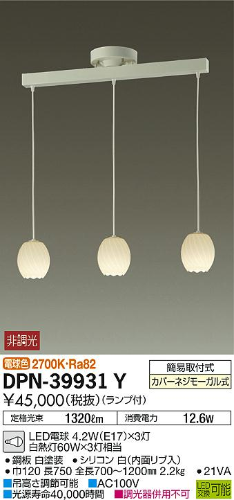 【最安値挑戦中!最大34倍】大光電機(DAIKO) DPN-39931Y ペンダント 非調光 LED電球 ランプ付 電球色 シリコン [∽]