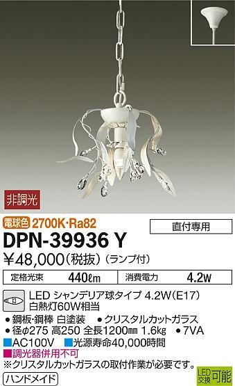 【最安値挑戦中!最大34倍】大光電機(DAIKO) DPN-39936Y ペンダント 洋風大型 非調光 LED ランプ付 電球色 クリスタルカット [∽]