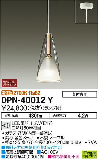 【最安値挑戦中!最大34倍】大光電機(DAIKO) DPN-40012Y ペンダント 洋風小型 非調光 LED ランプ付 電球色 金色メッキ 木製 [∽]