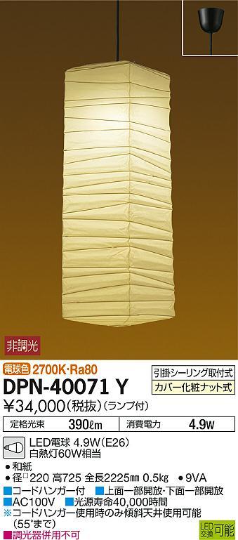 【最安値挑戦中!最大34倍】大光電機(DAIKO) DPN-40071Y ペンダント 和風大型 非調光 電球色 LED ランプ付 和紙 [∽]