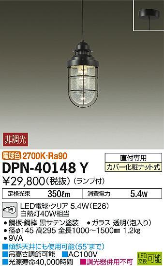 【最安値挑戦中!最大34倍】大光電機(DAIKO) DPN-40148Y ペンダント 洋風小型 非調光 LED ランプ付 電球色 ブラック ガラス [∽]