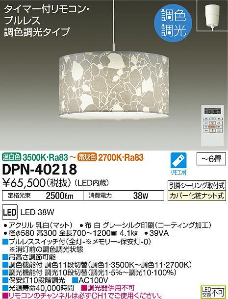 【最安値挑戦中!最大34倍】大光電機(DAIKO) DPN-40218 ペンダントライト LED内蔵 調色調光 温白色~電球色 タイマー付リモコン・プルレス ~6畳 [∽]