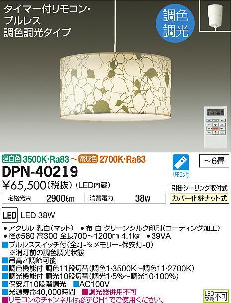 【最安値挑戦中!最大34倍】大光電機(DAIKO) DPN-40219 ペンダントライト LED内蔵 調色調光 温白色~電球色 タイマー付リモコン・プルレス ~6畳 [∽]