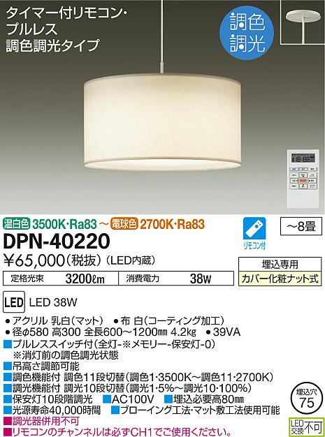【最安値挑戦中!最大34倍】大光電機(DAIKO) DPN-40220 ペンダントライト LED内蔵 調色調光 温白色~電球色 タイマー付リモコン・プルレス ~8畳 [∽]