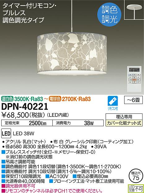 【最安値挑戦中!最大34倍】大光電機(DAIKO) DPN-40221 ペンダントライト LED内蔵 調色調光 温白色~電球色 タイマー付リモコン・プルレス ~6畳 [∽]