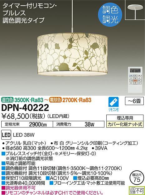 【最安値挑戦中!最大34倍】大光電機(DAIKO) DPN-40222 ペンダントライト LED内蔵 調色調光 温白色~電球色 タイマー付リモコン・プルレス ~6畳 [∽]