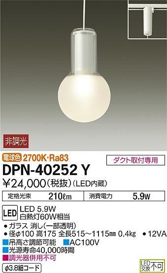 【最安値挑戦中!最大34倍】大光電機(DAIKO) DPN-40252Y ペンダントライト LED内蔵 非調光 電球色 ダクト取付専用 [∽]