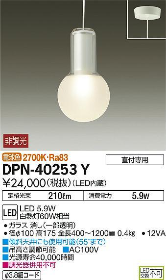 【最安値挑戦中!最大34倍】大光電機(DAIKO) DPN-40253Y ペンダントライト LED内蔵 非調光 電球色 [∽]