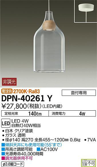 【最安値挑戦中!最大34倍】大光電機(DAIKO) DPN-40261Y ペンダントライト LED内蔵 非調光 電球色 [∽]