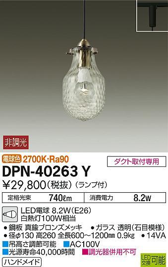 【最安値挑戦中!最大34倍】大光電機(DAIKO) DPN-40263Y ペンダントライト ランプ付 非調光 電球色 ダクト取付専用 [∽]
