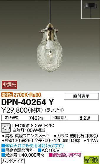 【最安値挑戦中!最大34倍】大光電機(DAIKO) DPN-40264Y ペンダントライト ランプ付 非調光 電球色 [∽]