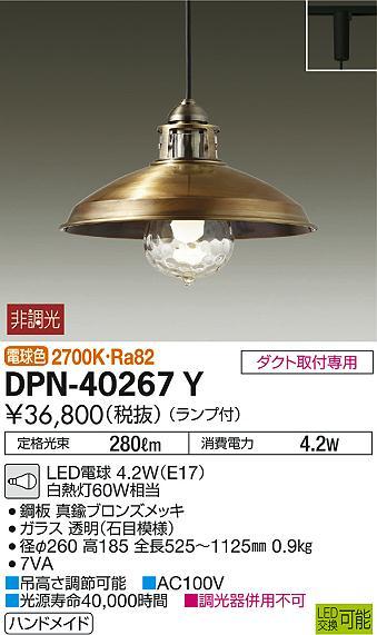 【最安値挑戦中!最大34倍】大光電機(DAIKO) DPN-40267Y ペンダントライト ランプ付 非調光 電球色 ダクト取付専用 ブロンズ [∽]