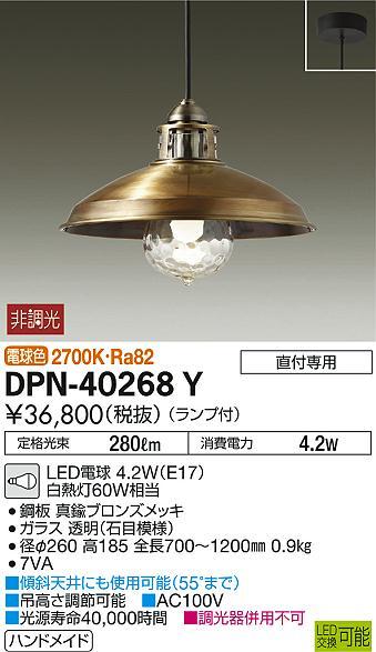 【最安値挑戦中!最大34倍】大光電機(DAIKO) DPN-40268Y ペンダントライト ランプ付 非調光 電球色 ブロンズ [∽]