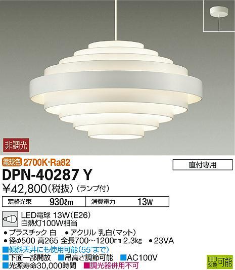 【最安値挑戦中!最大34倍】大光電機(DAIKO) DPN-40287Y ペンダントライト ランプ付 非調光 電球色 [∽]