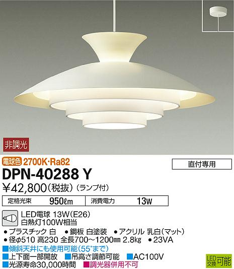 【最安値挑戦中!最大34倍】大光電機(DAIKO) DPN-40288Y ペンダントライト ランプ付 非調光 電球色 [∽]