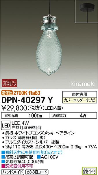 【最安値挑戦中!最大34倍】大光電機(DAIKO) DPN-40297Y ペンダントライト LED内蔵 非調光 電球色 kirameki [∽]