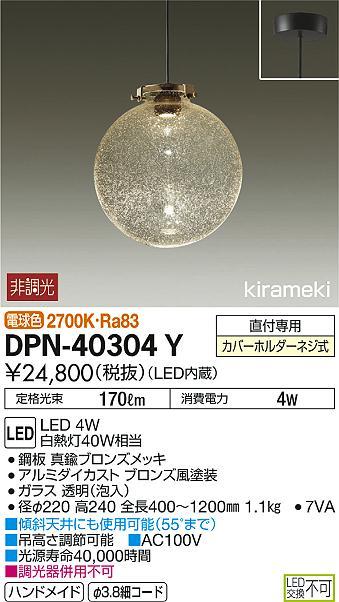 【最安値挑戦中!最大34倍】大光電機(DAIKO) DPN-40304Y ペンダントライト LED内蔵 非調光 電球色 kirameki カバーホルダーネジ式 [∽]