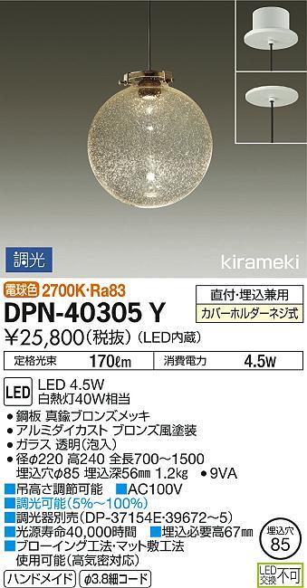 【最安値挑戦中!最大34倍】大光電機(DAIKO) DPN-40305Y ペンダントライト LED内蔵 調光 電球色 kirameki 直付・埋込兼用 調光別売 [∽]