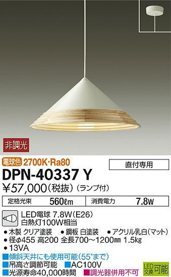 【最安値挑戦中!最大34倍】大光電機(DAIKO) DPN-40337Y ペンダントライト ランプ付 非調光 電球色 ホワイト [∽]