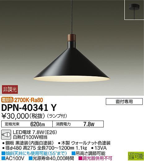 【最安値挑戦中!最大34倍】大光電機(DAIKO) DPN-40341Y ペンダントライト ランプ付 非調光 電球色 [∽]