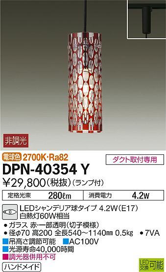 【最安値挑戦中!最大34倍】大光電機(DAIKO) DPN-40354Y ペンダントライト ランプ付 非調光 電球色 ダクト取付専用 赤切子模様 [∽]