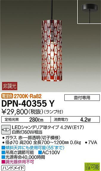 【最安値挑戦中!最大34倍】大光電機(DAIKO) DPN-40355Y ペンダントライト ランプ付 非調光 電球色 赤切子模様 [∽]