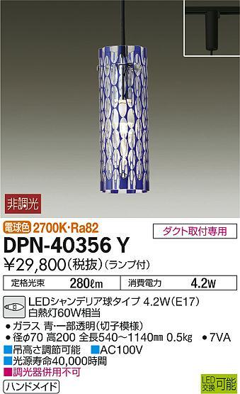 【最安値挑戦中!最大34倍】大光電機(DAIKO) DPN-40356Y ペンダントライト ランプ付 非調光 電球色 ダクト取付専用 青切子模様 [∽]
