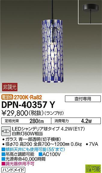 【最安値挑戦中!最大34倍】大光電機(DAIKO) DPN-40357Y ペンダントライト ランプ付 非調光 電球色 青切子模様 [∽]