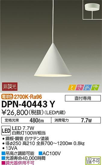 【最安値挑戦中!最大34倍】大光電機(DAIKO) DPN-40443Y ペンダントライト LED内蔵 非調光 ときめき 電球色 ホワイト [∽]