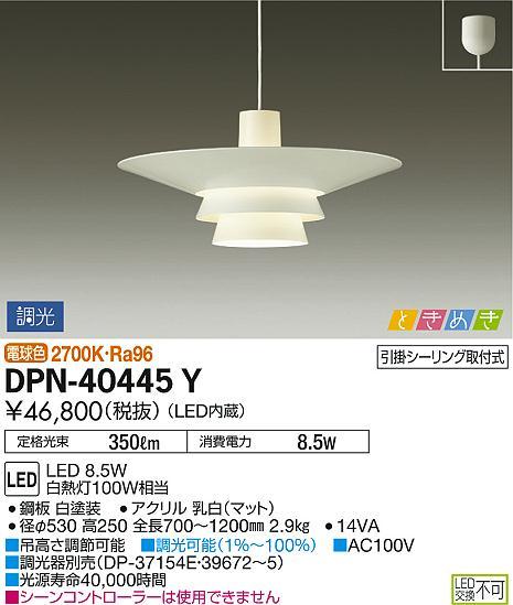 【最安値挑戦中!最大34倍】大光電機(DAIKO) DPN-40445Y ペンダントライト LED内蔵 調光 ときめき 電球色 引掛シーリング式 調光器別売 [∽]