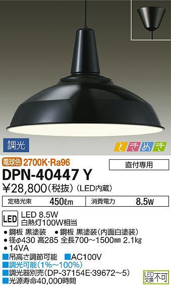 【最安値挑戦中!最大34倍】大光電機(DAIKO) DPN-40447Y ペンダントライト LED内蔵 調光 ときめき 電球色 調光器別売 ブラック [∽]