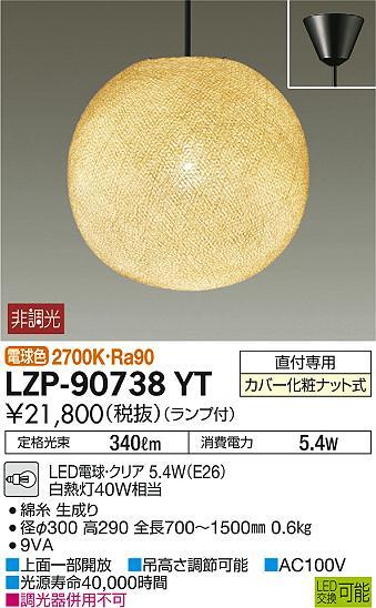 【最安値挑戦中!最大34倍】大光電機(DAIKO) LZP-90738YT ペンダントライト 洋風小型 ランプ付 電球色 非調光 コードブラック LED電球・クリア6.4W [∽]