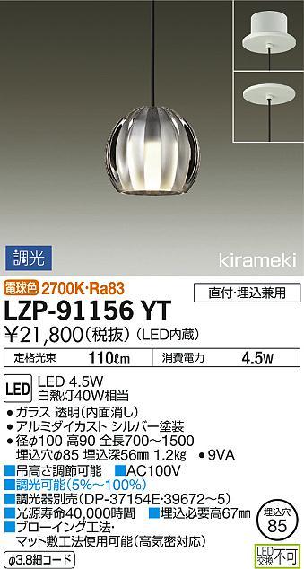 【最安値挑戦中!最大34倍】大光電機(DAIKO) LZP-91156YT ペンダントライト 洋風 調光 LED内蔵 電球色 シルバー 直付・埋込兼用 調光器別売 [∽]