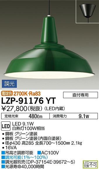 【最安値挑戦中!最大33倍】大光電機(DAIKO) LZP-91176YT ペンダントライト 洋風 調光 LED内蔵 電球色 グリーン LED11.5W 調光器別売 [∽]