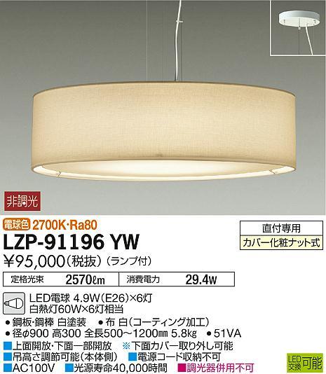 【最安値挑戦中!最大34倍】大光電機(DAIKO) LZP-91196YW ペンダントライト 洋風大型 ランプ付 電球色 非調光 布 ホワイト LED電球4.9W×6灯 [∽]