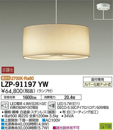 【最安値挑戦中!最大34倍】大光電機(DAIKO) LZP-91197YW ペンダントライト 洋風大型 ランプ付 電球色 非調光 布 ホワイト LED電球7.1W×3灯 [∽]